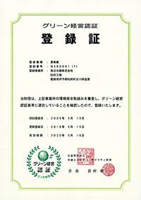 グリーン経営認証 倉庫業